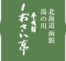 北海道 函館 湯の川 平成館 海羊亭