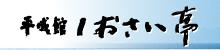 函館 湯之川溫泉 - 平成館潮騷亭